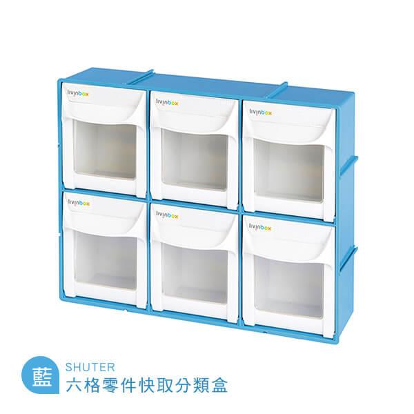 樹德SHUTER 六格零件快取分類盒 FO-306-藍