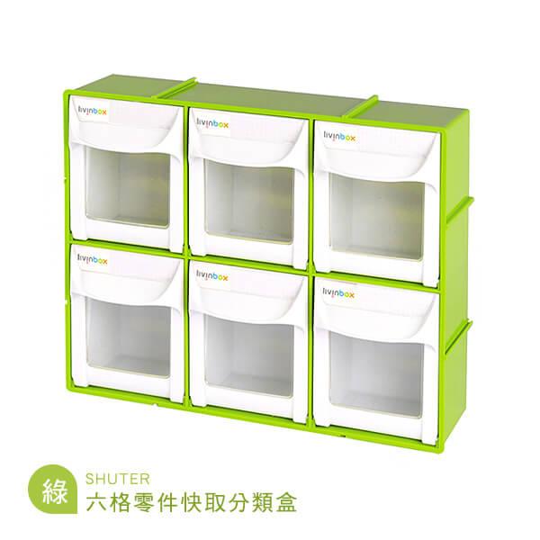 樹德SHUTER 六格零件快取分類盒 FO-306-綠