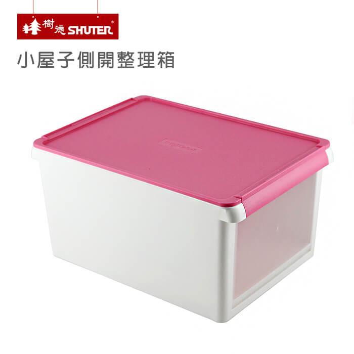 樹德SHUTER 小屋子側開整理箱 粉紅
