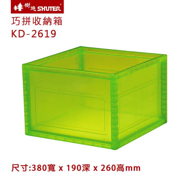 樹德SHUTER 巧拼收納箱  KD-2619 綠透
