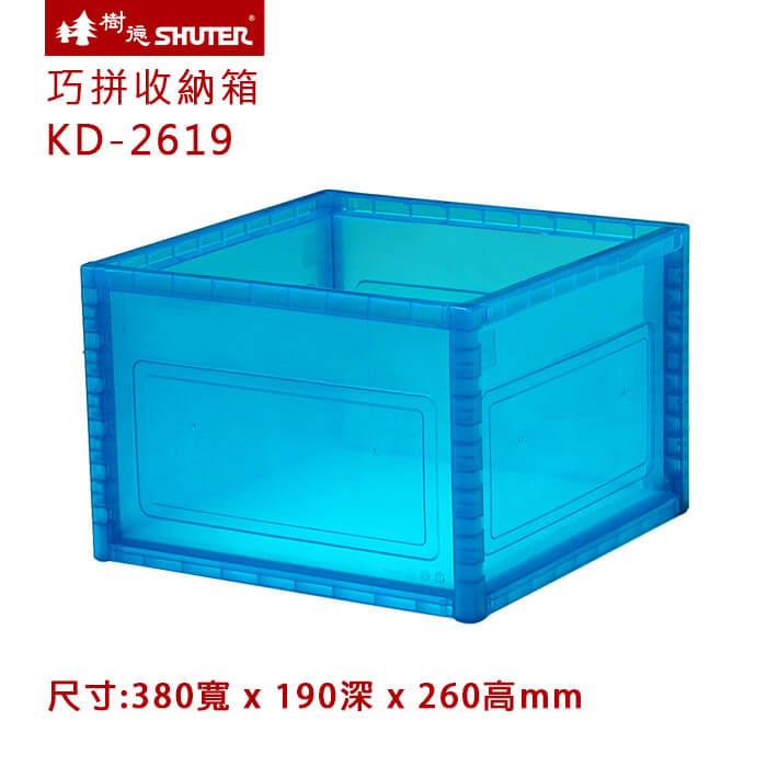 樹德SHUTER 巧拼收納箱  KD-2619 藍透