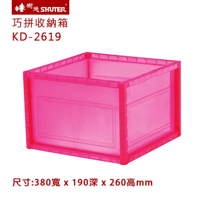 樹德SHUTER 巧拼收納箱  KD-2619 粉紅透