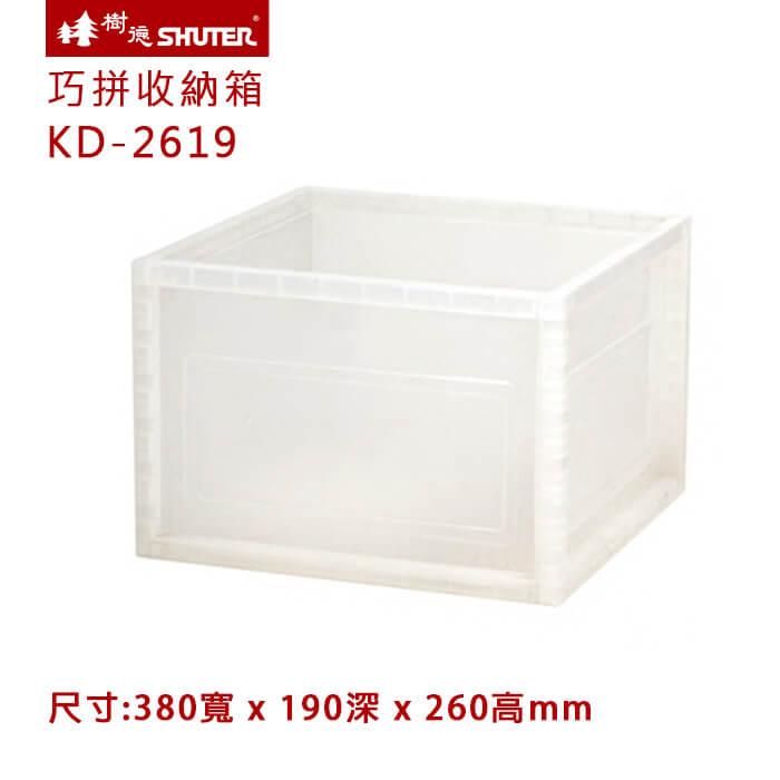 樹德SHUTER 巧拼收納箱  KD-2619 本透