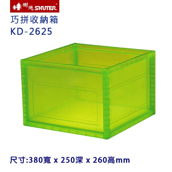 樹德SHUTER 巧拼收納箱  KD-2625 綠透