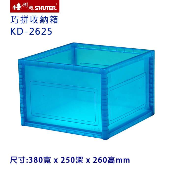 樹德SHUTER 巧拼收納箱  KD-2625 藍透