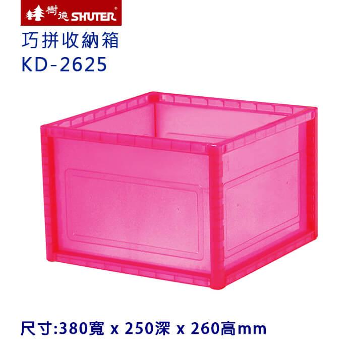 樹德SHUTER 巧拼收納箱  KD-2625 粉紅透