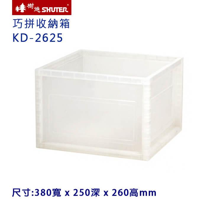 樹德SHUTER 巧拼收納箱  KD-2625 本透