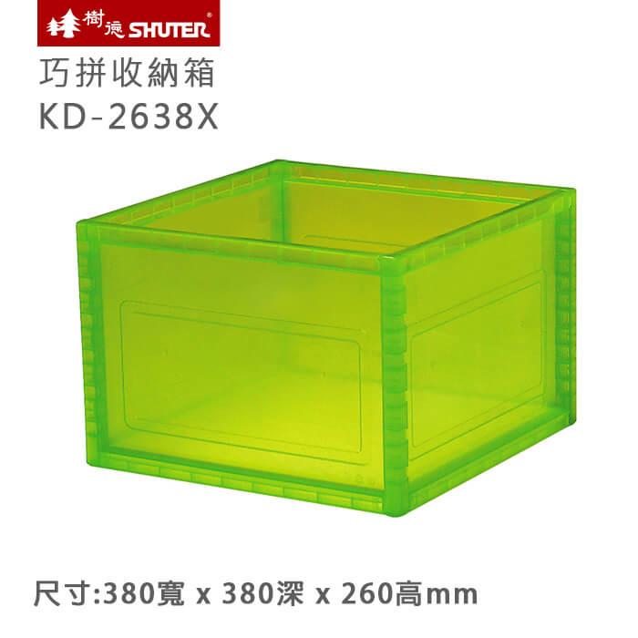 樹德SHUTER 巧拼收納箱  KD-2638X 綠透