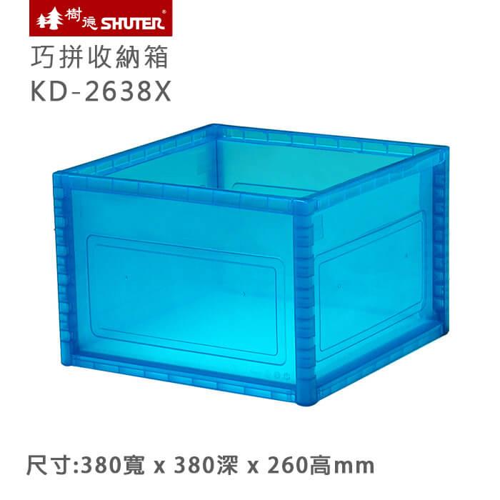 樹德SHUTER 巧拼收納箱  KD-2638X 藍透