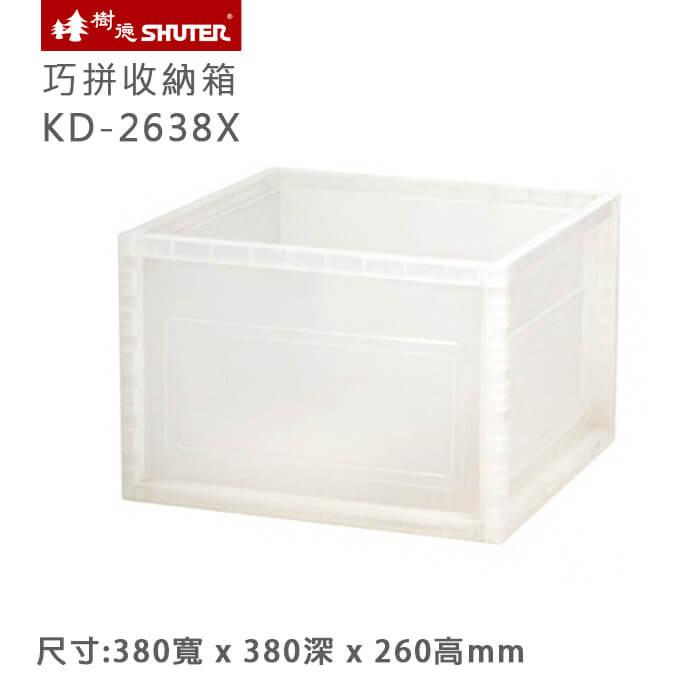 樹德SHUTER 巧拼收納箱  KD-2638X 本透