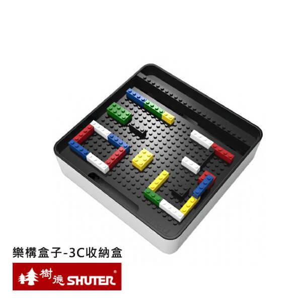 樹德SHUTER 樂構盒子-3C收納盒 黑白