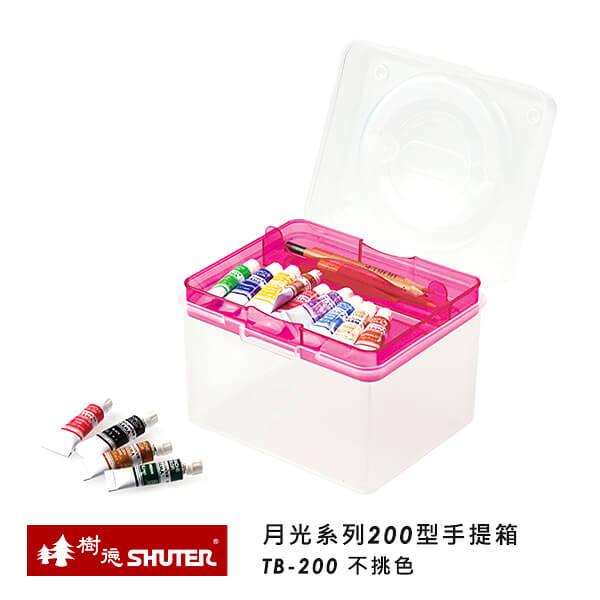 樹德SHUTER 月光系列200型手提箱 TB-200 不挑色