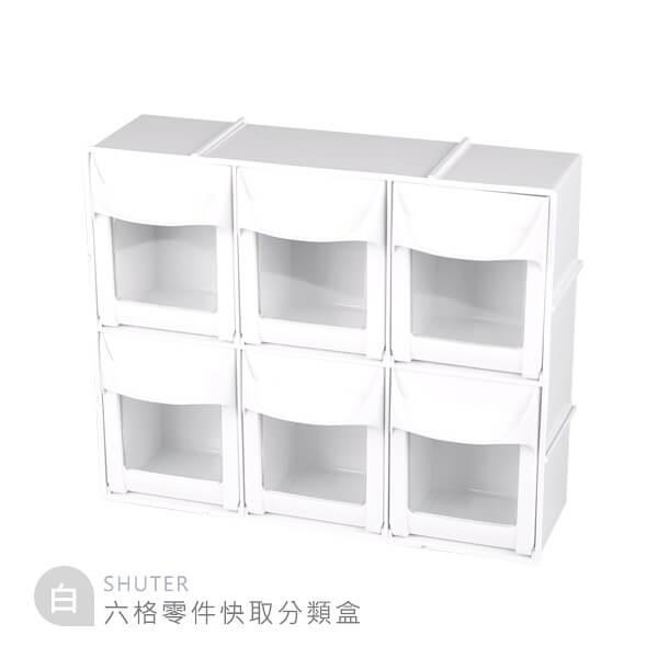 樹德SHUTER 六格零件快取分類盒 FO-306-白