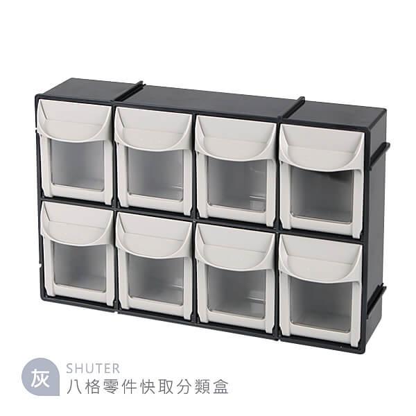 樹德SHUTER 八格零件快取分類盒 FO-308-灰