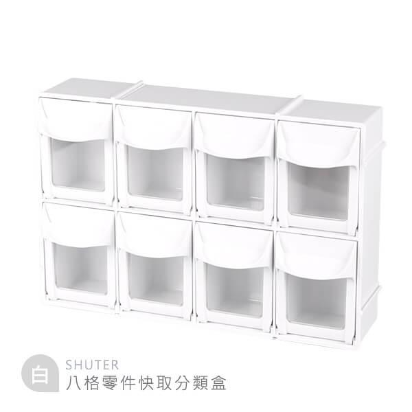 樹德SHUTER 八格零件快取分類盒 FO-308-白