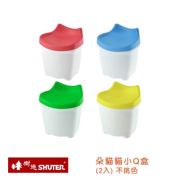 樹德SHUTER 朵貓貓小Q盒 (2入) 不挑色