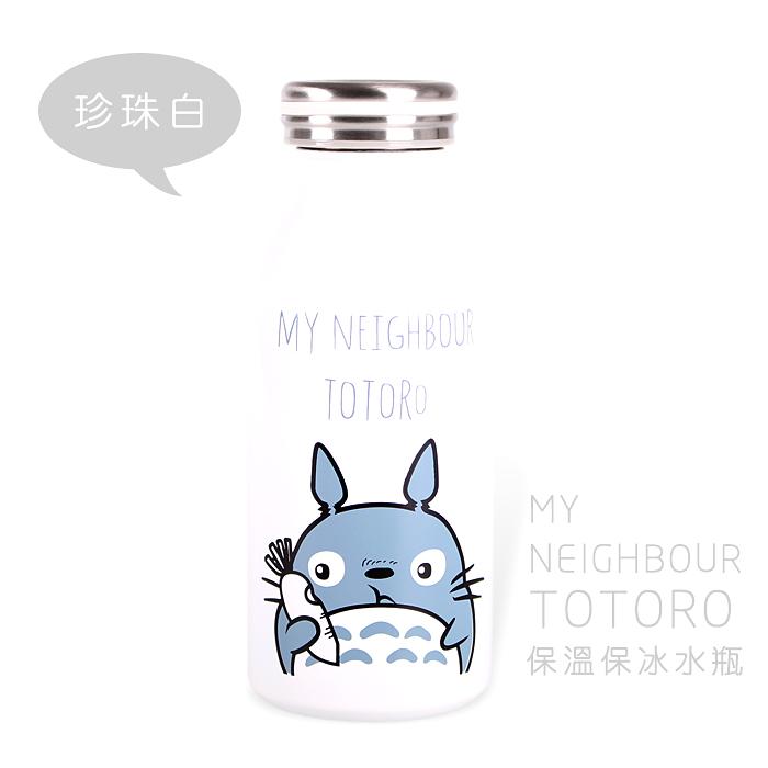 TOTORO 龍貓保溫保冰水瓶 350ml (珍珠白)