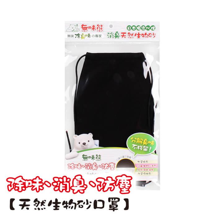 無味熊 除味消臭防塵  天然生物砂口罩  平面 經典黑