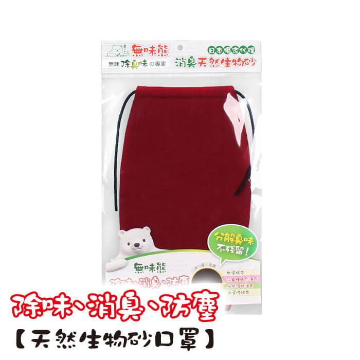 無味熊 除味消臭防塵  天然生物砂口罩  平面 魅力紅