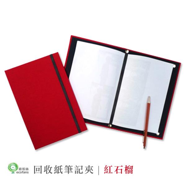 EcoBook3 回收紙筆記夾 | 紅石榴