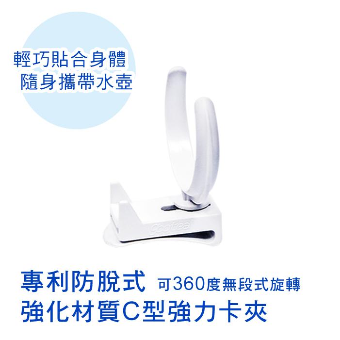 衛元堂 蝴蝶杯專用多功能運動扣環