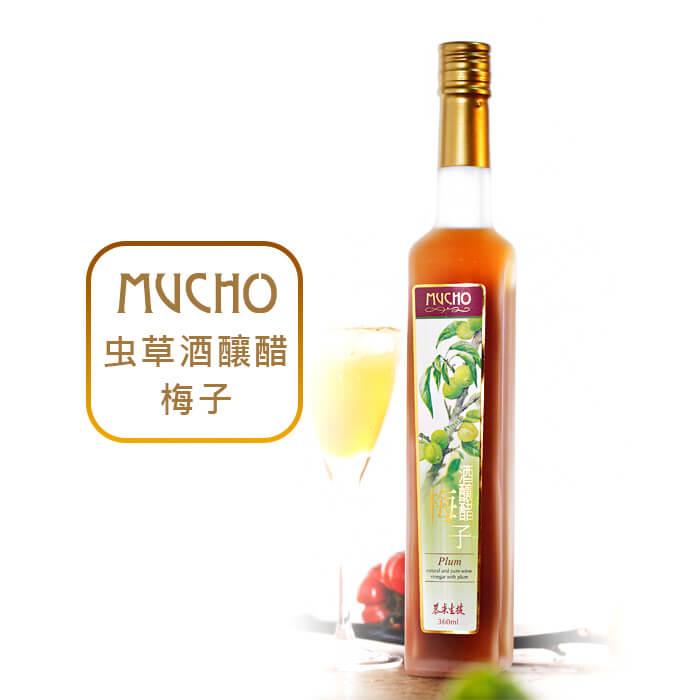 MUCHO虫草酒釀醋 梅子