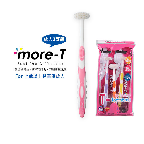 MORE-T 神奇牙刷 (成人3支裝含旅行殼)