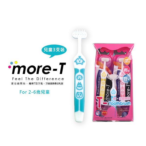 MORE-T 神奇牙刷 (兒童3支裝含旅行殼)
