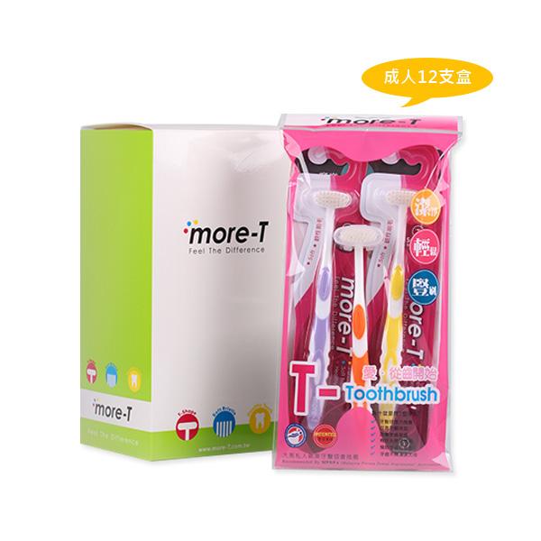 MORE-T 神奇牙刷 成人12支盒裝(加贈牙膏1條)