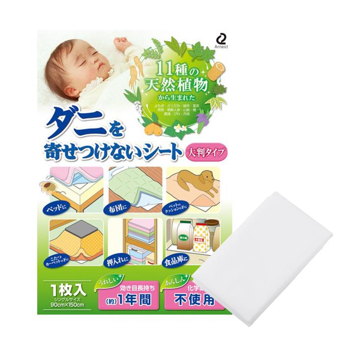 日本 Arnest  天然防螨床墊