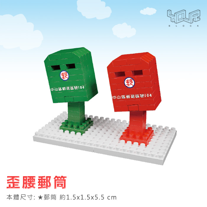 【YOUR】遊積-歪腰郵筒