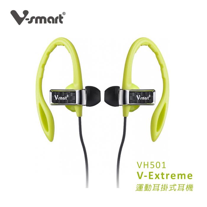 V-smart VH501 V-Extreme運動耳掛式耳機(螢光綠)