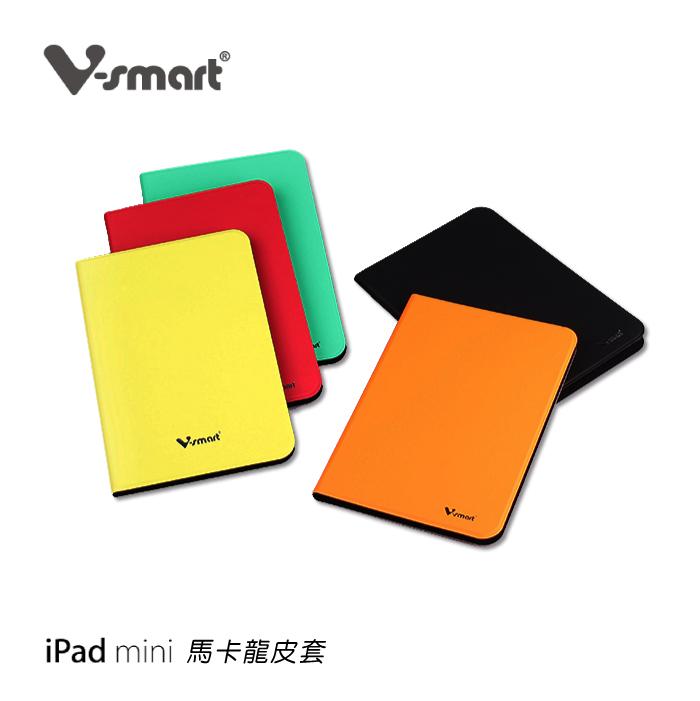 V-smart 馬卡龍 iPad mini 皮套(不挑色)