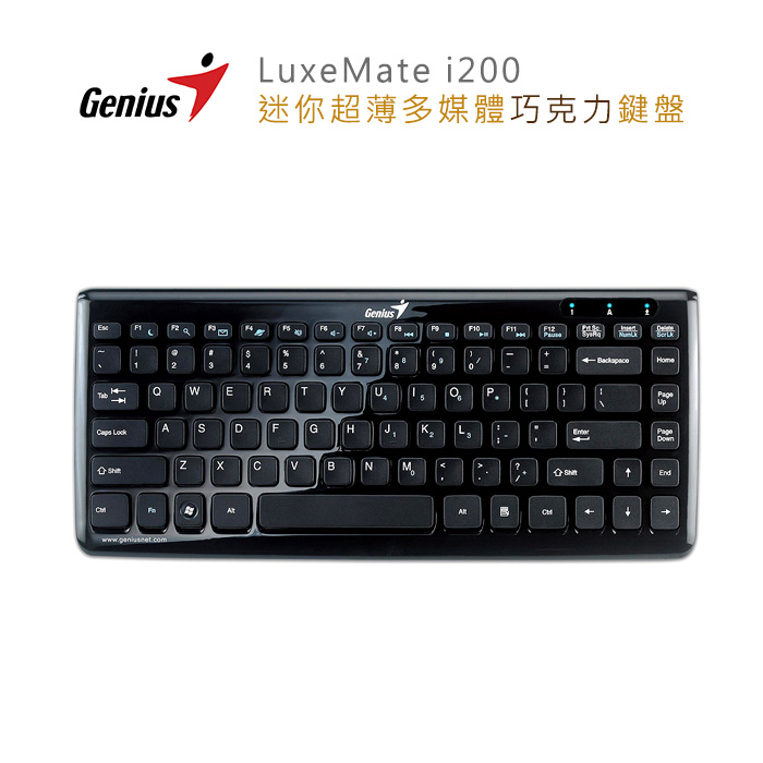Genius LuxeMate i200 迷你超薄多媒體巧克力鍵盤(精緻鏡面拋光設計)