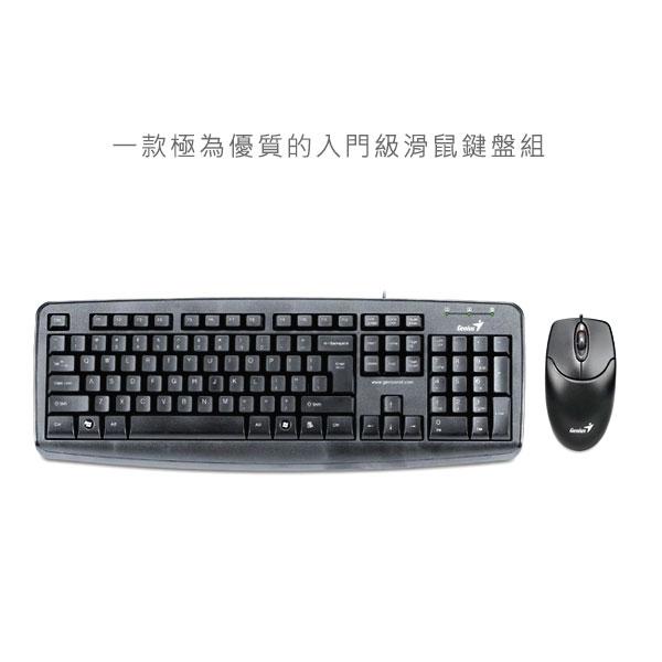 Genius KM-110X 人體工學概念設計USB鍵盤滑鼠組(防水設計)