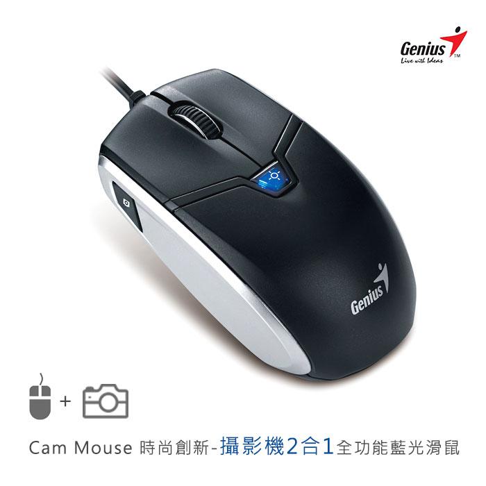Genius Cam Mouse 時尚創新-攝影機2合1全功能藍光滑鼠 黑