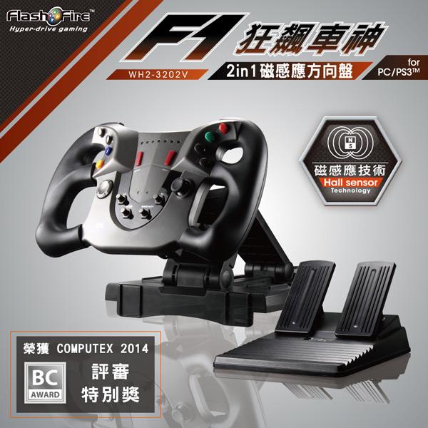 FlashFire F1狂飆車神磁感應PC/PS3 2IN1 震動方向盤